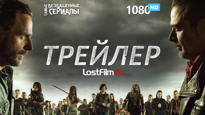 Ходячие мертвецы / The Walking Dead (8 сезон) Трейлер (Lostfilm.TV) [HD 1080]