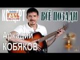 Аркадий Кобяков - Всё позади