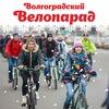 Волгоградский Велопарад