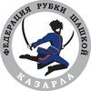 "Рубка Шашкой ""КАЗАРЛА"" г.Орёл"