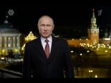 Новогоднее обращение президента России В.В. Путина (2017.12.31)
