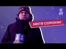 Митя Сорокин. Лучшие репортажи в шоу Ночной контакт