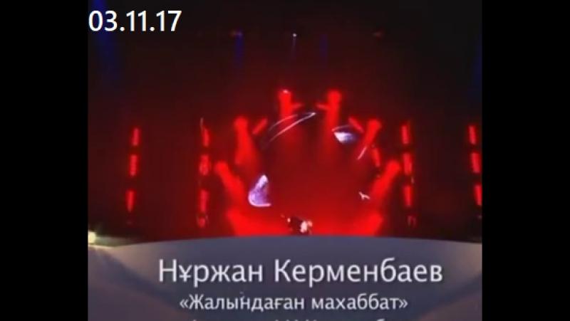 Нуржан Керменбаев Жалындаған махаббат Live (Qara Bala ән кеші, жанды дауыс, 03.11.17)