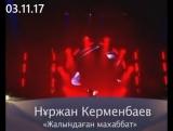 Нуржан Керменбаев ''Жалындаған махаббат'' Live (Qara Bala ән кеші, жанды дауыс, 03.11.17)