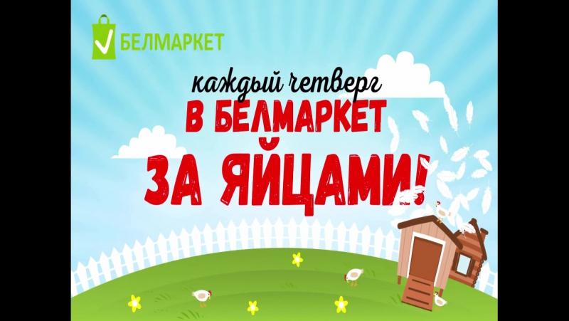 Могилев Белмаркет! Каждый четверг в Белмаркет за яйцами!