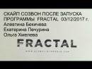 FRACTAL - старт программы