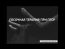 Песочная терапия при ПТСР