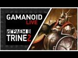 ИГРАЕМ В TRINE 2 - Гендальф, Лучница и Пузатый Рыцарь!