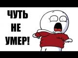 Dobryak ЧУТЬ НЕ УМЕР! (Full HD 1080)
