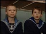 Чужие дети: Два кадета из Кронштадта / Fremde Kinder: Zwei Kadetten aus Kronstadt (1999, Германия)