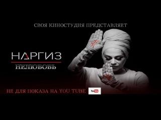 Наргиз - Нелюбовь (ПРЕМЬЕРА ПЕСНИ 2017 года)