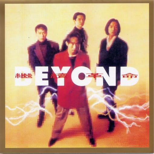 Beyond альбом The Revolution