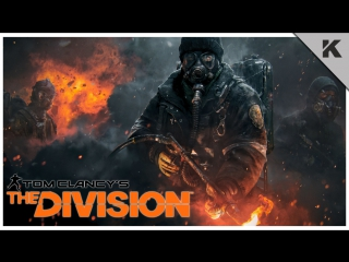 Tom Clancy's The Division Фармим Боссов