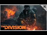 Tom Clancys The Division Фармим Боссов