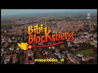 Биби - маленькая волшебница [2002]
