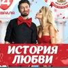 День святого Валентина в «Максимилианс» Уфа