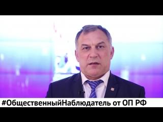Александр Козлов. Общественный наблюдатель от ОП РФ