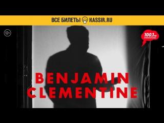 Бенджамин Клементин | 13 ноября | Известия hall