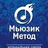 Музыкальная студия Мьюзикметод, школа  Белгород