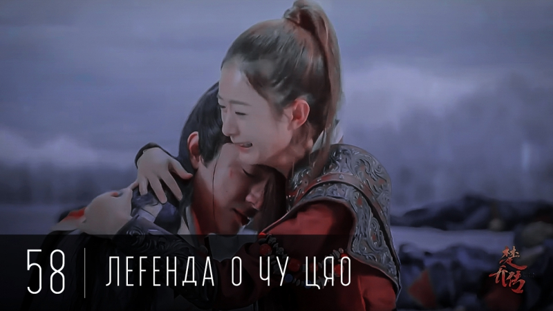 [58/58] Легенда о Чу Цяо / Legend of Chu Qiao / Princess Agents / 楚乔传