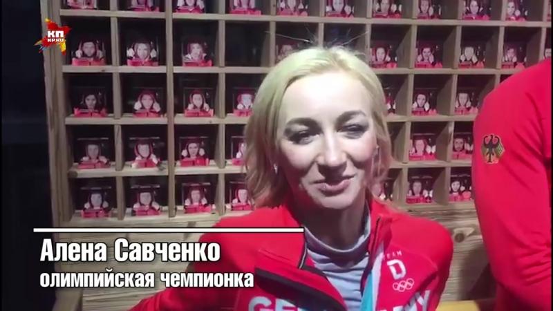 Золотая чемпионка Алена Савченко пожелала русским не сдаваться