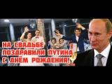 Президента Путина поздравили с днем рождения, юбилеем на свадьбе в Тамбове.