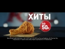 Хиты по 50 рублей
