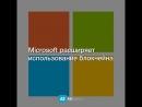 Microsoft расширяет использование блокчейна