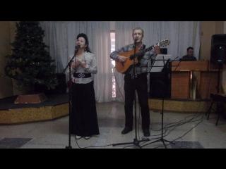 Владимир Кутернин и Вера Ермакова исполяют песню