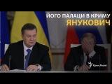 Янукович та його палаци в Криму  Крим.Реал ТБ