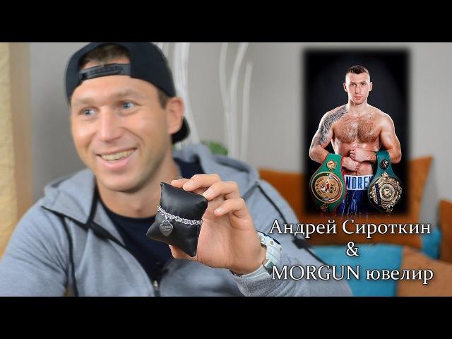Что дарят чемпионы? Интервью с чемпионом европы по боксу Андреем Сироткиным. Кон...