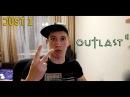 Just I - Прохождение Outlast 2 Часть 1