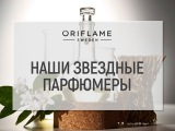 Парфюмеры, создающие ароматы Oriflame.