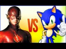 СОНИК VS ФЛЕШ СУПЕР РЭП БИТВА Flash DC movie ПРОТИВ Sonic the Hedgehog