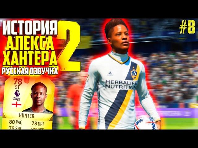ВОТ ЭТО ПОВОРОТ   ИСТОРИЯ ALEX HUNTER 2   FIFA 18   7 (РУССКАЯ ОЗВУЧКА)