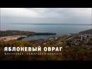 22 Яблоневый Овраг | Жигулёвск, Самарская область | 4k