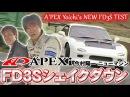 Drift Tengoku VOL.11 — APEXi D1GP FD3S シェイクダウン