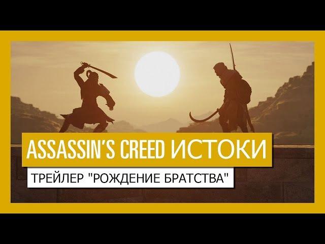 Assassin's Creed Истоки: Рождение Братства