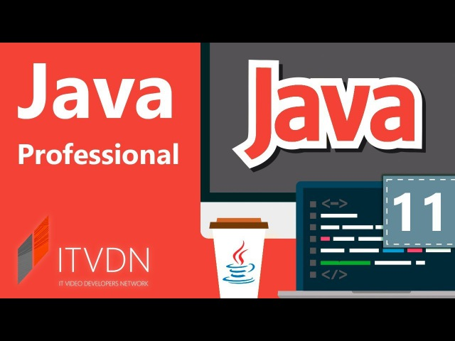 Java Professional. Урок 11. Обработка событий от интерфейсных элементов