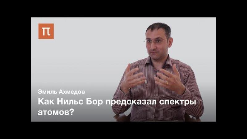Происхождение квантовой механики — Эмиль Ахмедов
