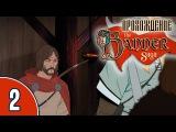 29 Прохождение The Banner Saga (PC) Вождь