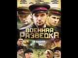 Лучшие видео youtube на сайте httpmain-host.ru  Военная разведка  Западный фронт 1-4 Серия 2010