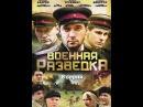 Лучшие видео youtube на сайте main-host Военная разведка Западный фронт 1-4 Серия 2010