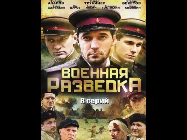 Лучшие видео youtube на сайте main-host.ru Военная разведка Западный фронт 1-4 Серия 2010