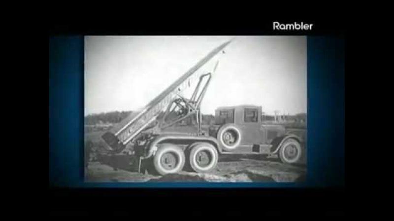 14 июля 1941г Первый боевой залп Катюш