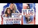 VLOG Съёмки клипа Клавы Коки Съёмки для Adidas