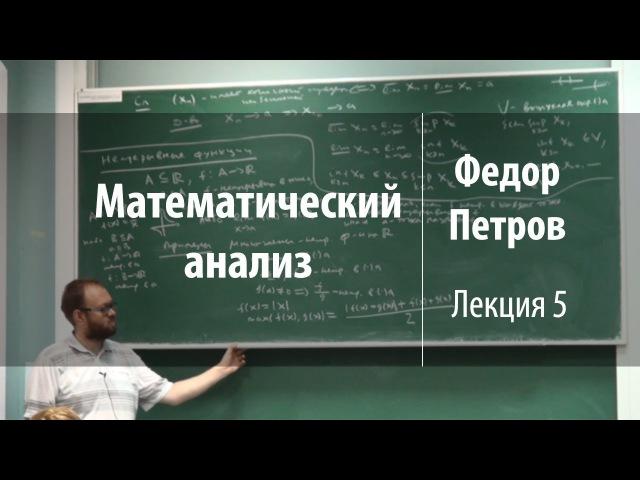 Лекция 5 | Математический анализ | Федор Петров | Лекториум