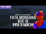 Markul feat Oxxxymiron - FATA MORGANAБЕЗ МУЗЫКИ