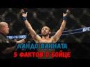 Ландо Ванната - 5 фактов о бойце \ Любительская карьера, бонусы UFC и Идо Портал