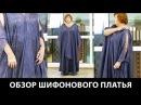 Модель длинного многослойного шифонового платья в стиле Lanvin Женское свободное платье для лета